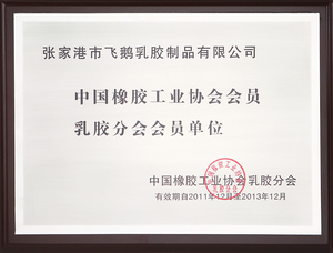 China Rubber Industry Association